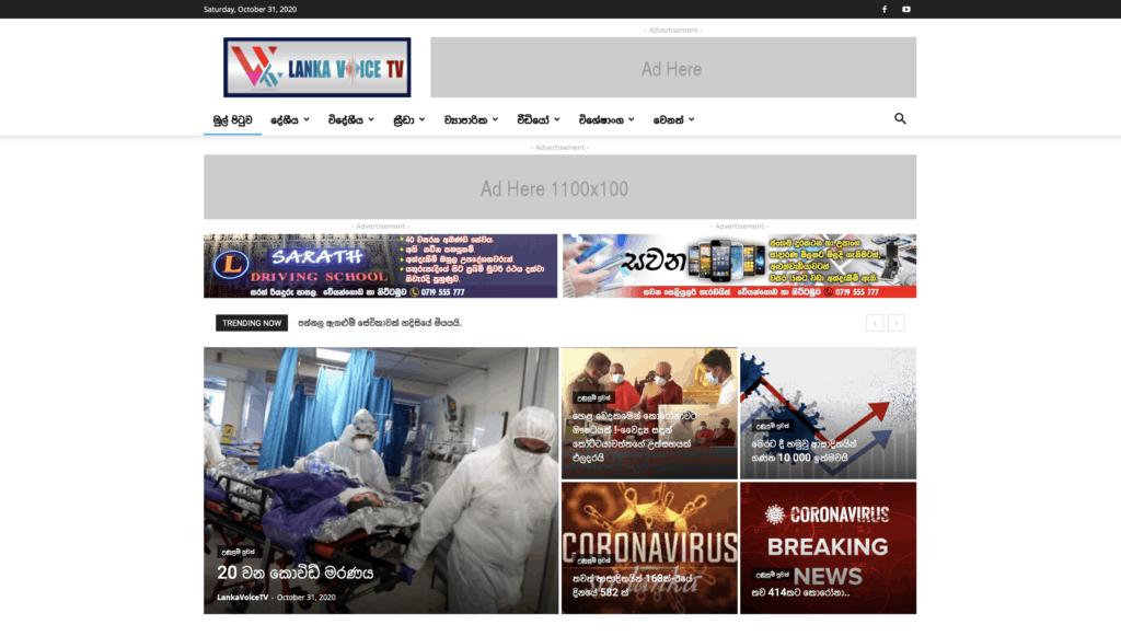 Lanka Voice TV 2